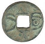 early chinese round coin obv