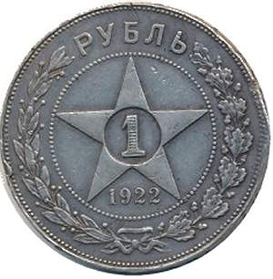 soviet union one ruble 1922 obv