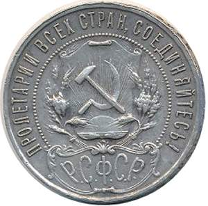 soviet union one ruble 1922 rev