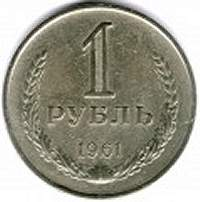 soviet union one ruble 1961 obv.