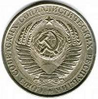 soviet union one ruble 1961 rev.