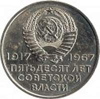 soviet union 20 kopecks 1967 obv.